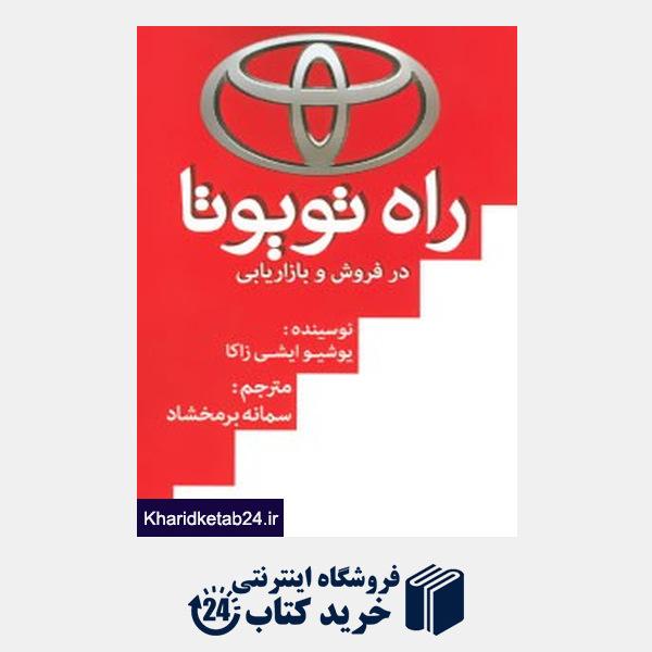 کتاب راه تویوتا در فروش و بازاریابی
