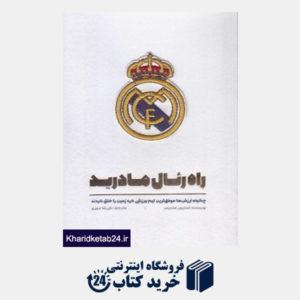 کتاب راه رئال مادرید