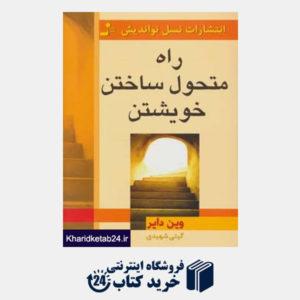 کتاب راه متحول ساختن خویشتن