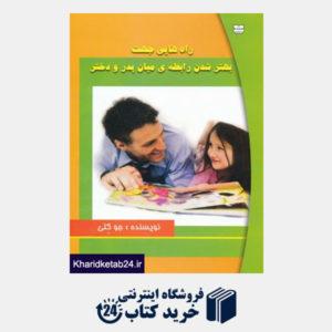 کتاب راه هایی جهت بهتر شدن رابطه ی میان پدر و دختر