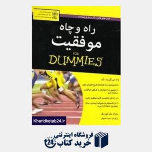کتاب راه و چاه موفقیت