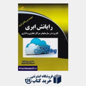 کتاب رایانش ابری کاربرد در سازمانها و مراکز تجاری و اداری