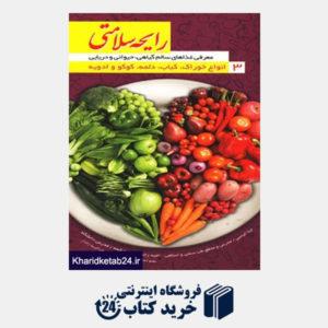 کتاب رایحه سلامتی 3 (انواع خوراک،کباب،دلمه،کوکو و ادویه)