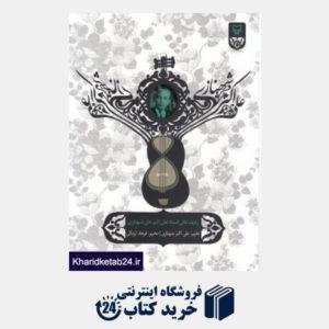 کتاب ردیف عالی استاد علی اکبر خان شهنازی