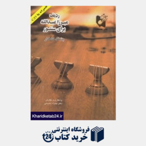 کتاب ردیف میرزا عبدالله برای سنتور (با CD)