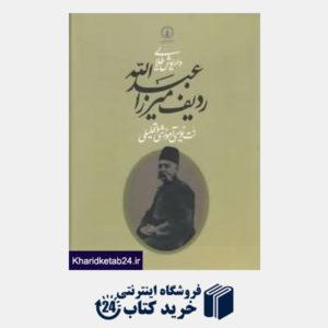 کتاب ردیف میرزا عبدالله (نت نویسی آموزشی و تحلیلی)