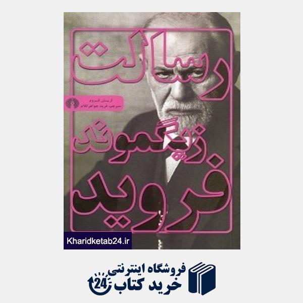 کتاب رسالت زیگموند فروید (علمی و فرهنگی)