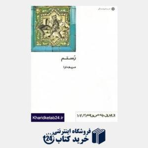 کتاب رستم (از ایران چه می دانم 107)
