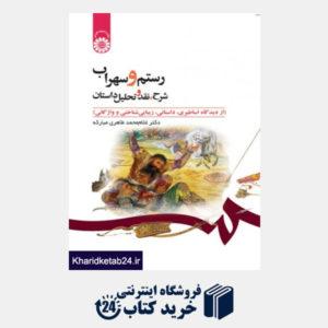 کتاب رستم و سهراب:شرح،نقد و تحلیل داستان(ازدیدگاه اساطیری،داستانی،زیباییشناختی