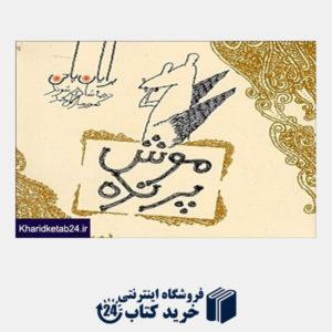 کتاب رشته  حسابداری2 (انگلیسی برای دانشجویان)(1074)