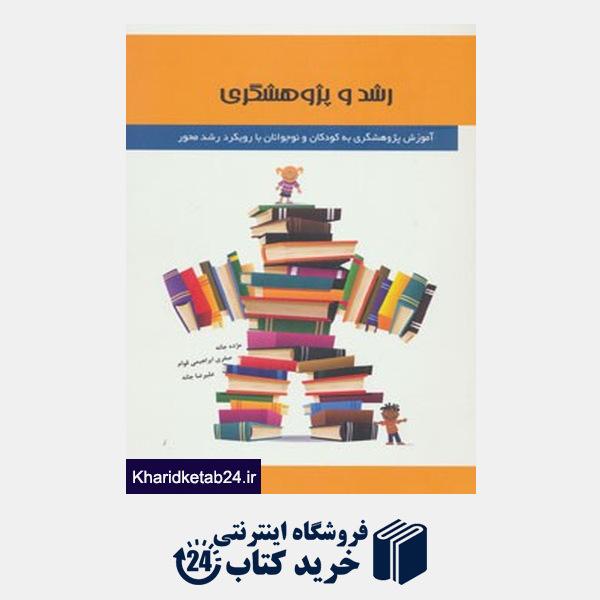 کتاب رشد و پژوهشگری (آموزش و پژوهشگری به کودکان و نوجوانان با رویکرد رشد محور)