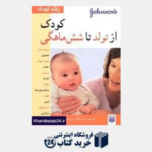 کتاب رشد کودک- کودک از تولد تا شش ماهگی