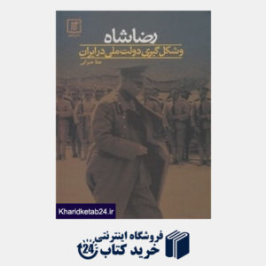کتاب رضا شاه و شکل گیری دولت ملی در ایران