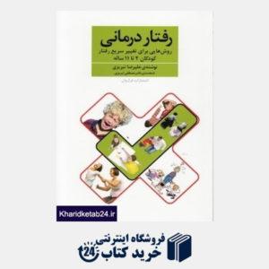 کتاب رفتار درمانی (روش هایی برای تغییر سریع رفتار کودکان 4 تا 11 ساله)