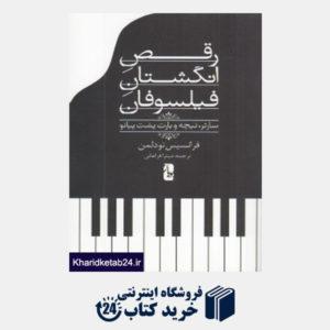 کتاب رقص انگشتان فیلسوفان (سارتر نیچه و بارت پشت پیانو)