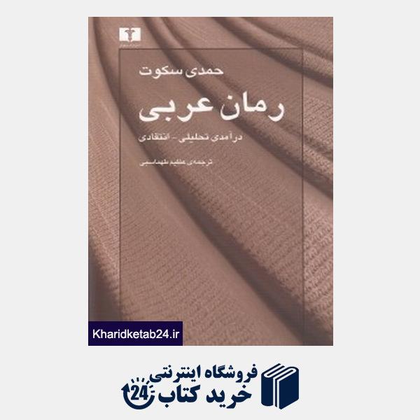 کتاب رمان عربی (درآمدی تحلیلی انتقادی)