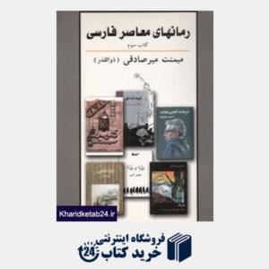 کتاب رمان های معاصر فارسی 3