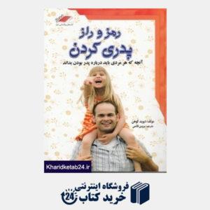 کتاب رمز و راز پدری کردن