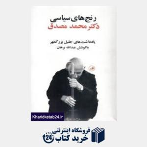 کتاب رنج های سیاسی دکتر محمد مصدق
