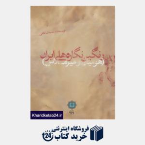 کتاب اثر نشان (درآمدی بر رویکرد نشانه شناختی به مفهوم سند و مطالعات اسنادی جنگ/دفاع مقدس)