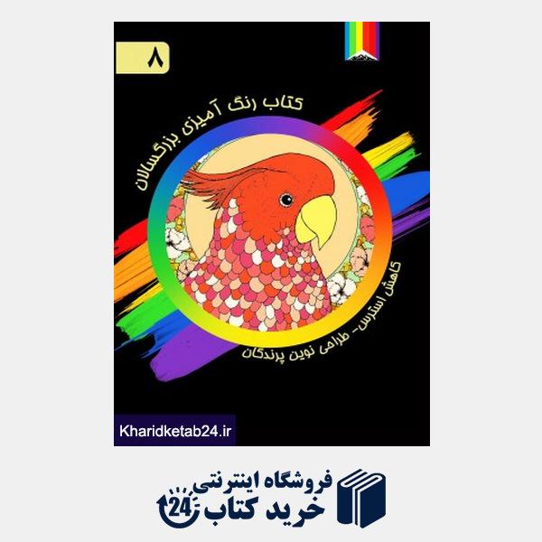کتاب رنگ آمیزی بزرگسالان- طراحی نوین پرندگان