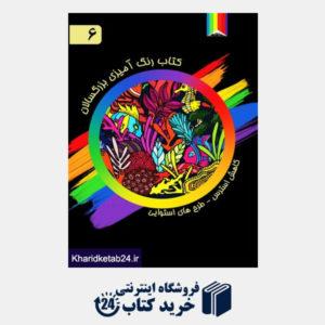 کتاب رنگ آمیزی بزرگسالان-طرح های استوایی