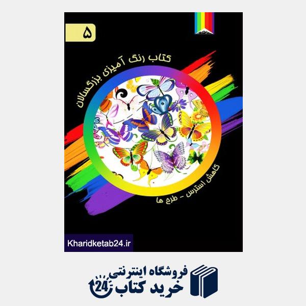 کتاب رنگ آمیزی بزرگسالان-طرح ها