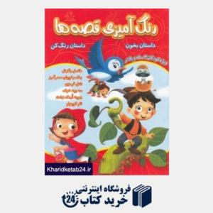 کتاب رنگ آمیزی قصه ها