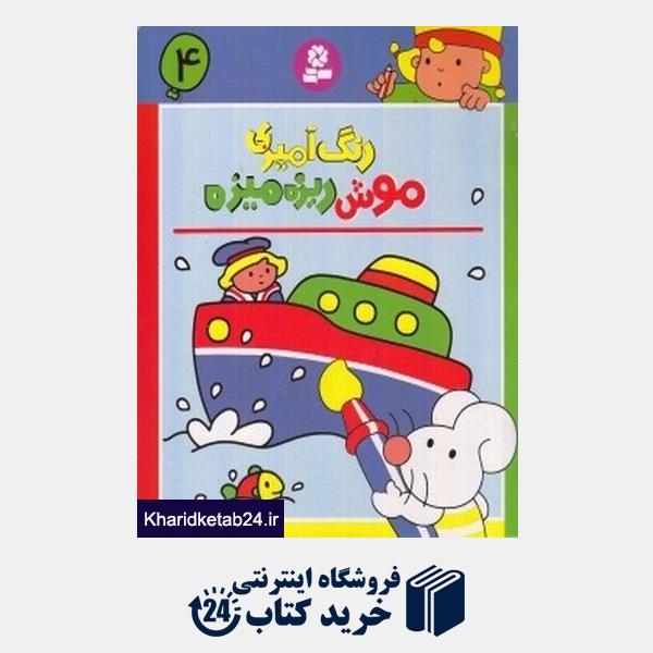 کتاب رنگ آمیزی موش ریزه میزه 4
