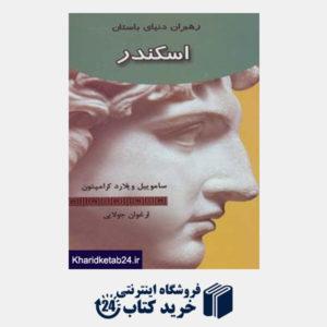کتاب رهبران دنیای باستان (اسکندر)
