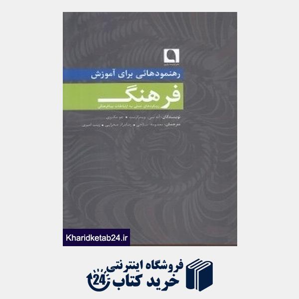 کتاب رهنمودهائی برای آموزش فرهنگ