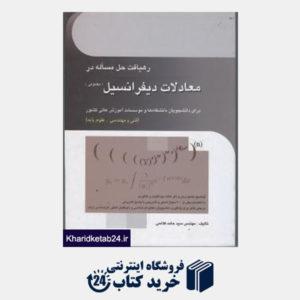 کتاب رهیافت معادلات دیفرانسیل