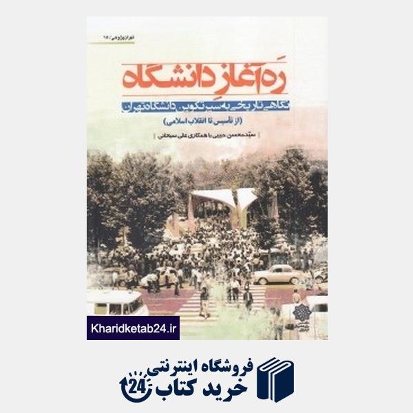 کتاب ره آغاز دانشگاه (نگاهی تاریخی به سیر تکوین دانشگاه تهران)