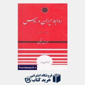 کتاب روابط ایران و روس (1780 تا 1828)