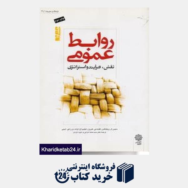 کتاب روابط عمومی 1