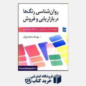 کتاب روانشناسی رنگ ها در بازاریابی و فروش