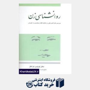 کتاب روانشناسی زن بررسی علل افسردگی و راه های اقتدار بخشیدن به خویش