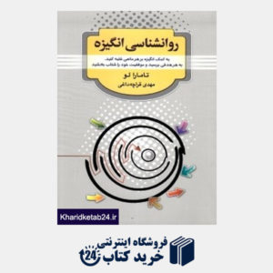 کتاب روان شناسی انگیزه (به کمک انگیزه بر هر مانعی غلبه کنید به هر هدفی برسید و موفقیت خود را شتاب بخشید)
