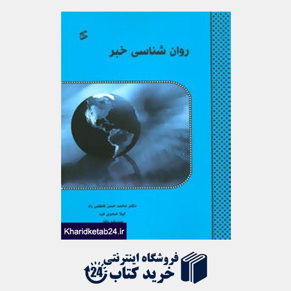 کتاب روان شناسی خبر