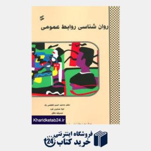 کتاب روان شناسی روابط عمومی