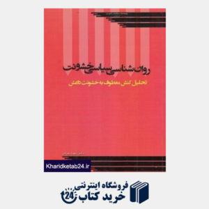 کتاب روان شناسی سیاسی خشونت