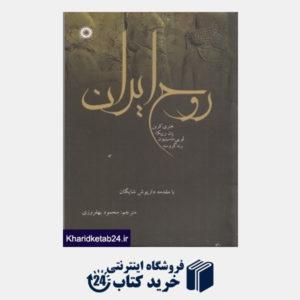 کتاب روح ایران