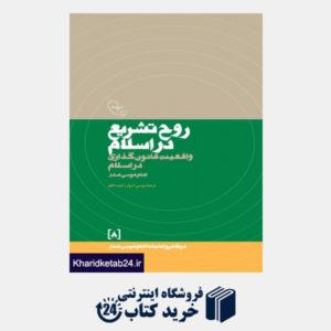 کتاب روح تشریع در اسلام