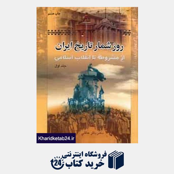کتاب روزشمار تاریخ ایران از مشروطه تا انقلاب اسلامی 1 (2 جلدی)