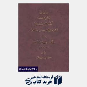کتاب روزنامه خاطرات عین السلطنه 10