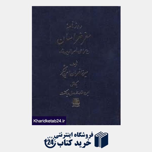 کتاب روزنامه سفر خراسان