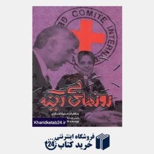 کتاب روزهای بی آینه (خاطرات منیژه لشگری همسر آزاده خلبان حسین لشگری)