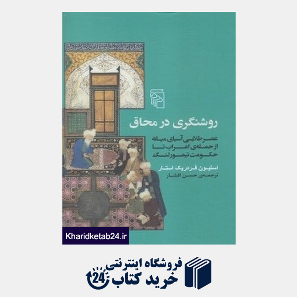 کتاب روشنگری در محاق (عصر طلایی آسیای میانه ازحمله اعراب تا حکومت تیمور لنگ)