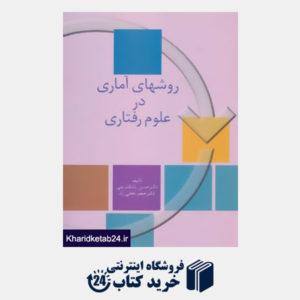کتاب روشهای آماری در علوم رفتاری