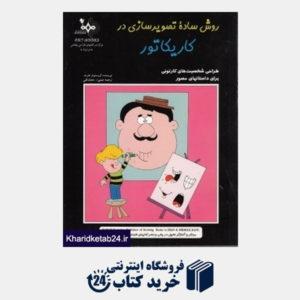 کتاب روش ساده تصویرسازی در کاریکاتور